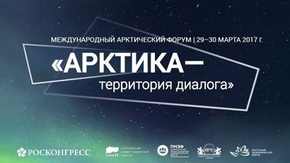 В рамках форума запланировано 32 тематические сессии, два пленарных заседания и расширенное заседание Госкомиссии по вопросам развития Арктики.