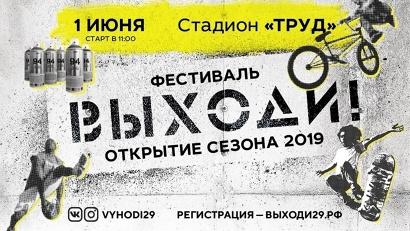 Официальное открытие планируется в 12:00, но фестиваль начнет набирать обороты уже с 11:00