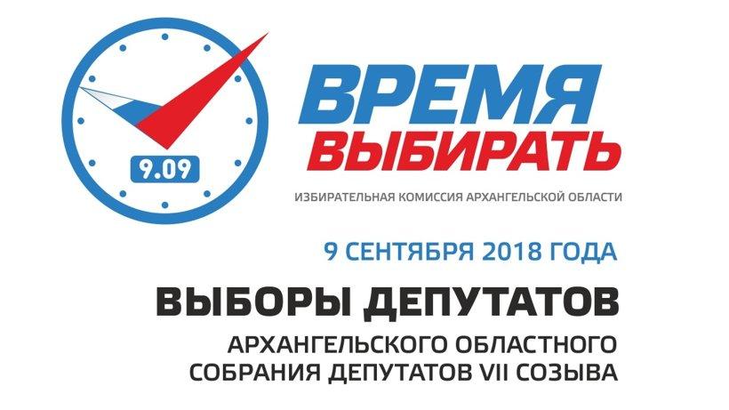 Выборы состоятся 9 сентября 2018 года
