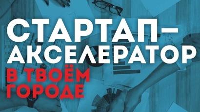 Принять участие в стартап-акселераторе программы «Ты – предприниматель» может стать любой житель Архангельской области в возрасте от 14 до 30 лет