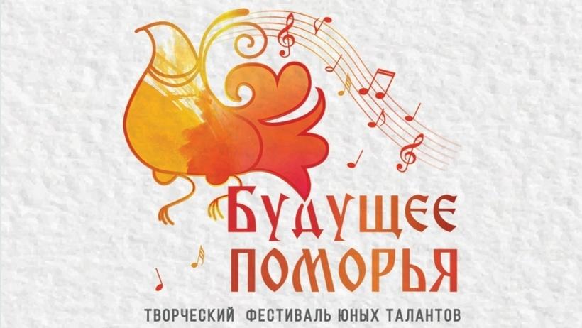 Следующим этапом фестиваля станут отборочные прослушивания.