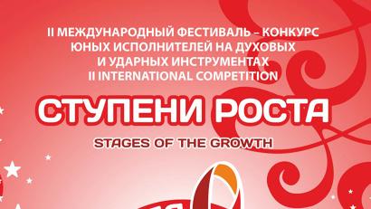 В Архангельске сыграют более 60 талантливых солистов и 5 ансамблей