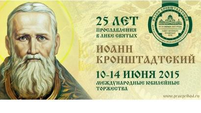 Торжества, посвящённые юбилею канонизации Иоанна Кронштадтского, пройдут в Суре с 12 по 14 июня