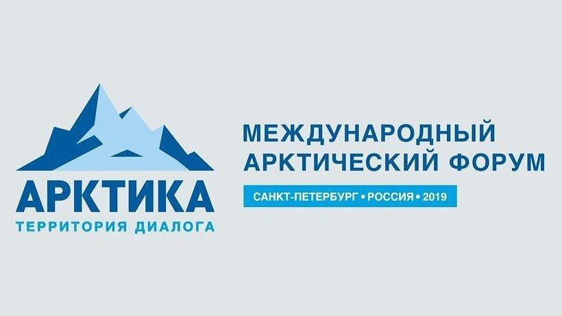 V Международный арктический форум – 2019 собрал на своей площадке более 3600 представителей российских и международных экспертов