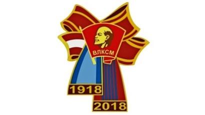 ВЛКСМ – самая массовая общественно-политическая организация молодёжи Советского Союза