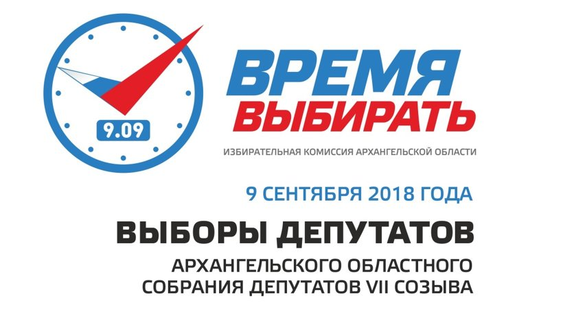 Выборы состоятся 9 сентября