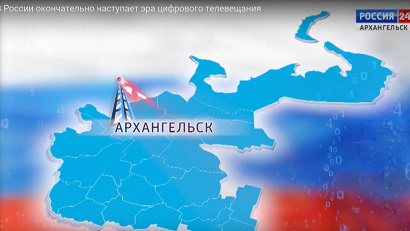 Будет ли работать телебашня в центре города Архангельска? Об этом и многом другом жители Поморья могут узнать, посмотрев программу «Главная тема»