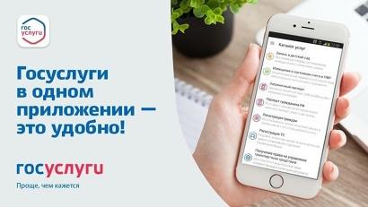 У пользователей появляется быстрый и удобный доступ с мобильного устройства ко всем видам госуслуг в любое время и из любой точки мира