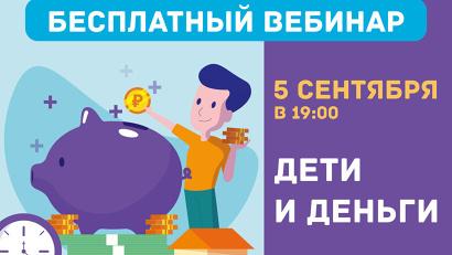 Мероприятие проходит в рамках региональной программы повышения финансовой грамотности населения Архангельской области
