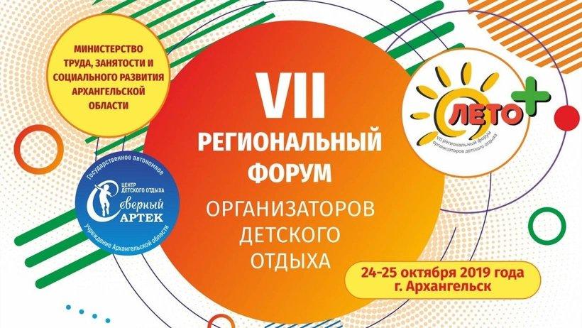 В Архангельске пройдет VII Региональный форум организаторов детского отдыха «ЛЕТО ПЛЮС»