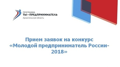 Победители в каждой номинации конкурса представят Поморье на всероссийском конкурсе
