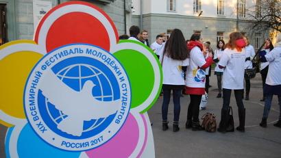 Регион присоединился к масштабному мероприятию 14 октября