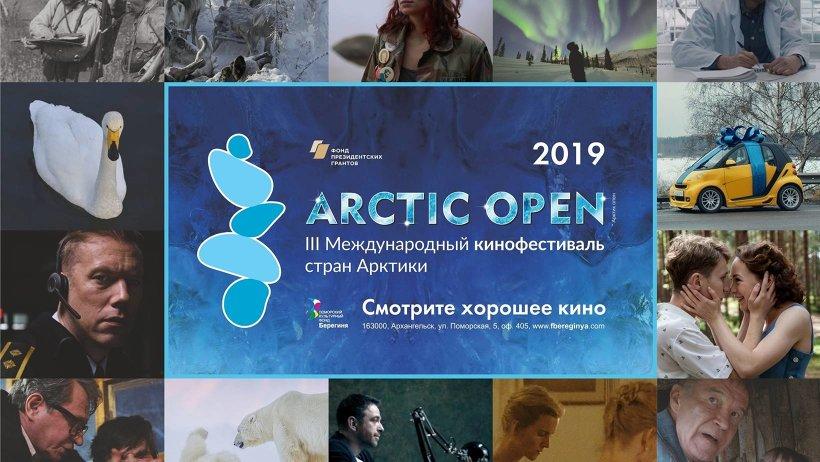 В 2019 году кинофестиваль пройдет в Архангельске, Северодвинске, Новодвинске, Североонежске и Коноше с 4 по 8 декабря