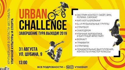 На финальную часть проекта получили приглашения 25 спортсменов, танцоров и художников, проявивших себя на муниципальных мероприятиях тура