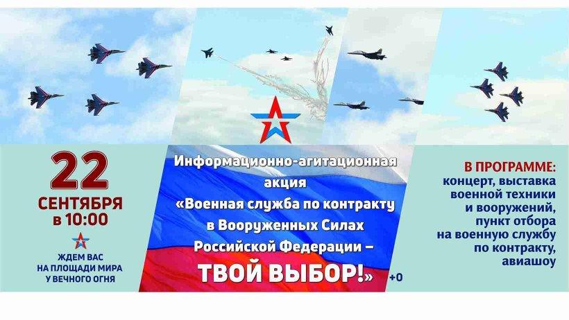 Мероприятия акции «Военная служба по контракту в Вооруженных Силах Российской Федерации – твой выбор!» пройдут с 10:00 до 15:00 часов
