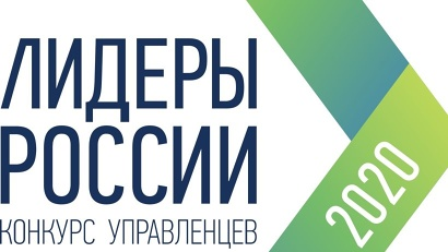 Участвовать в третьем сезоне проекта «Лидеры России» могут конкурсанты без ограничения гражданства в возрасте до 55 лет
