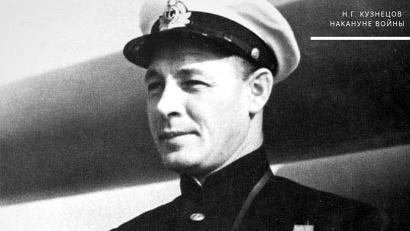 Адмирал Н.Г. Кузнецов