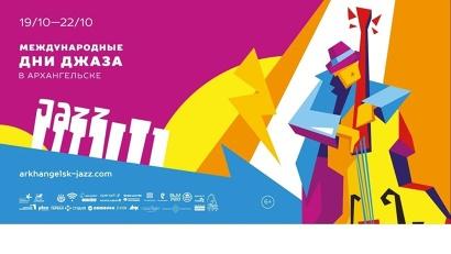 С 19 по 22 октября джазовый фестиваль вновь соберёт в Архангельске первоклассных музыкантов со всего мира.