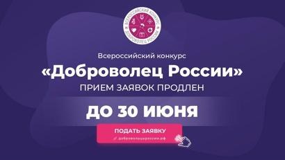 Подать заявку на участие в конкурсе «Доброволец России» могут все граждане возрасте от 8 лет и старше