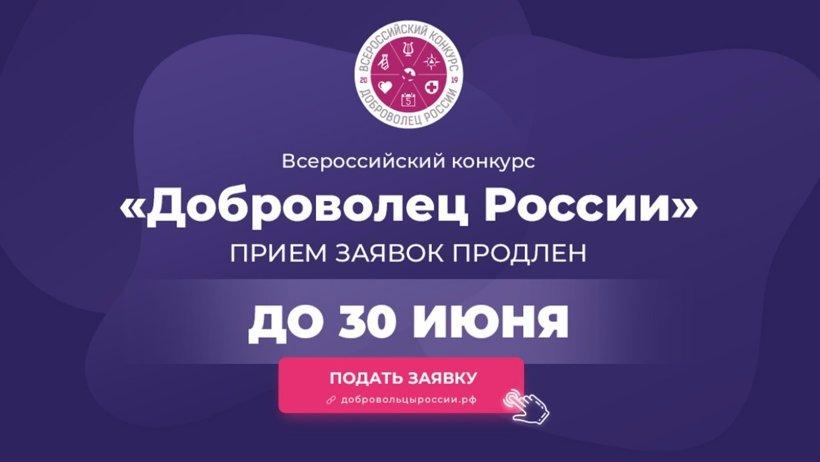 «Доброволец России– 2019»: срок подачи заявок продлен до 30 июня