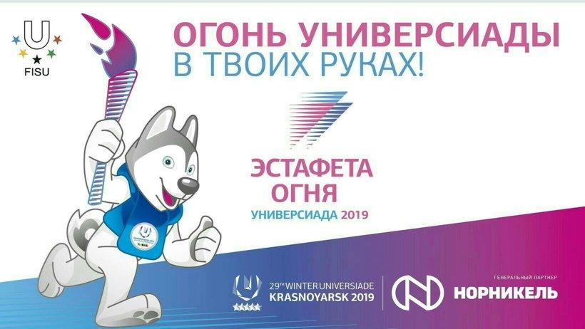 Огонь Универсиады доставят в Архангельск 3 ноября