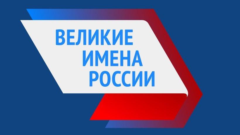 По итогам конкурса «Великие имена России» будут определены имена, которые дополнят официальные наименования российских аэропортов