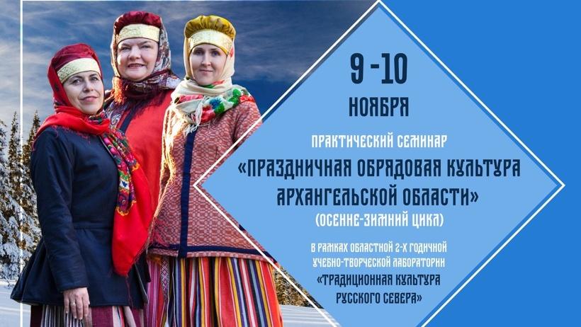 Откроется семинар 9 ноября в областном Доме народного творчества