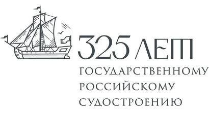 325-летие начала регулярного государственного судостроения в России тесно связано с историей Архангельской области