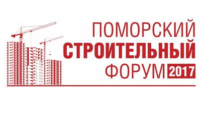 Организаторами форума выступили правительство Архангельской области, региональное министерство строительства и архитектуры, КРАО и ГК «Уютный дом»