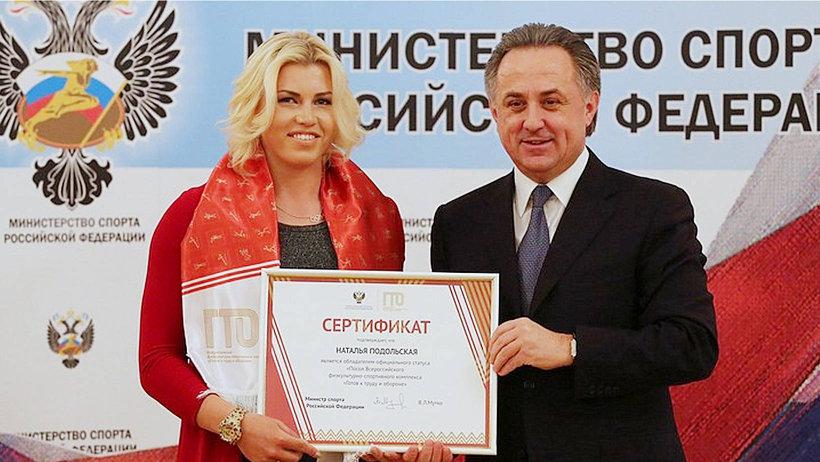 Наталья Подольская и Виталий Мутко. Фото пресс-службы Минспорта РФ