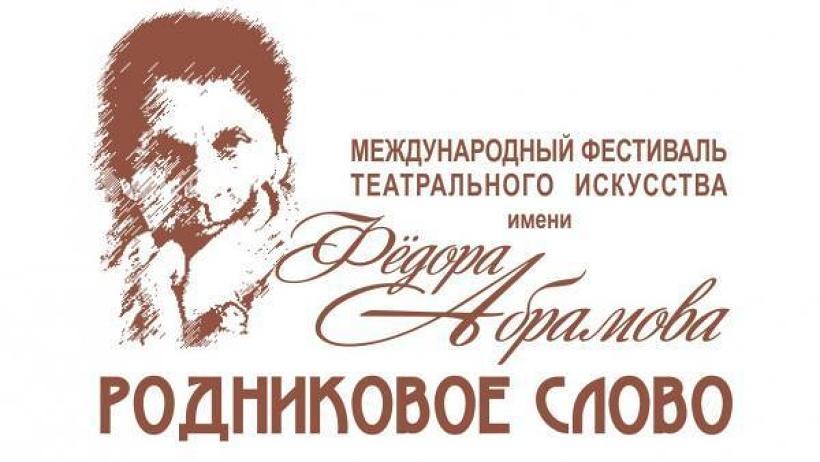 Международный фестиваль театрального искусства имени Федора Абрамова  «Родниковое слово» пройдёт в Архангельске с 5 по 13 мая