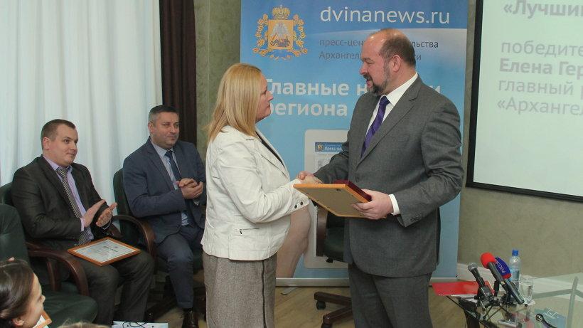 «Лучшим журналистом года» названа главный редактор газеты «Архангельск» Елена Доильницына