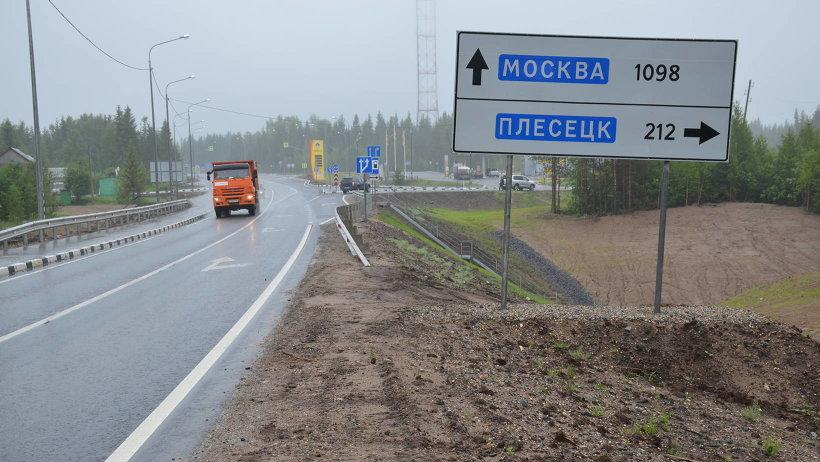 Передача данной дороги в федеральную собственность заключает в себе несколько положительных моментов для Архангельской области