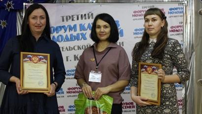Фото ГАУ Архангельской области «Центр поддержки молодых семей»