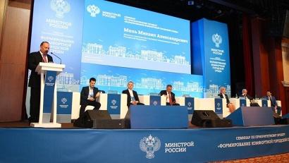 Участников форума поприветствовал министр строительства и ЖКХ РФ Михаил Мень