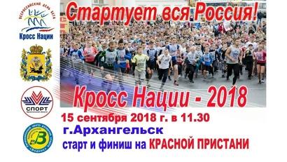 Праздник для всех любителей здорового образа жизни, физкультуры и спорта состоится 15 сентября