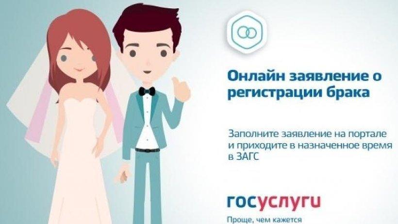 Северян приглашают оформить бракосочетание через портал госуслуг
