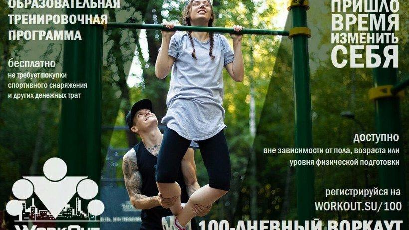 Workout (воркаут) – это уличная субкультура, объединяющая уникальный подход к тренировкам и стремление к разностороннему развитию личности