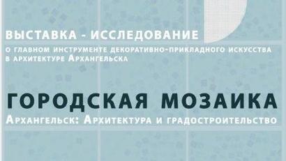 Выставка расскажет о более чем 120 примерах украшения столицы региона мозаичным панно