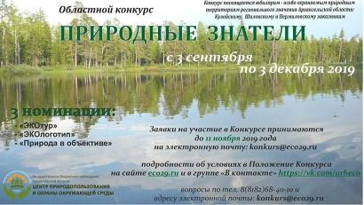 Центр природопользования и охраны окружающей среды Архангельской области приглашает к участию в региональном экологическом конкурсе