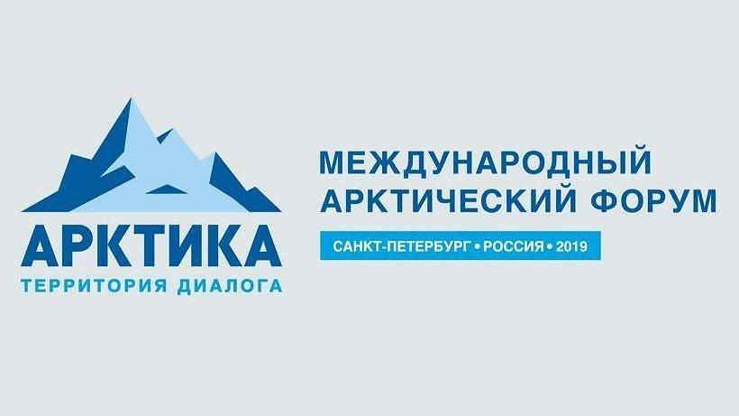 Торжественная церемония прошла сегодня в рамках Международного арктического форума