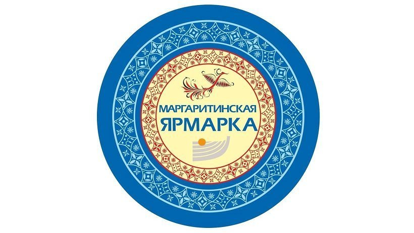 Деловая программа Маргаритинской ярмарки пройдёт с 20 по 22 сентября