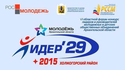 Традиционный конкурс соберет более 30 лидеров из всех муниципалитетов области