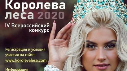 Всероссийский конкурс красоты «Королева леса» проходит в рамках чемпионата России «Лесоруб XXI века»
