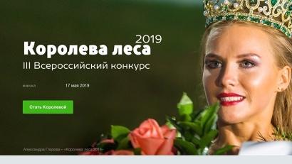 Прием заявок для участия в отборочном туре всероссийского конкурса «Королева леса–2019» продлен до 25 марта