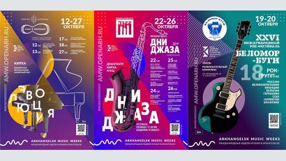 Узнать все подробности о новом фестивале можно будет на специальной пресс-конференции 12 октября