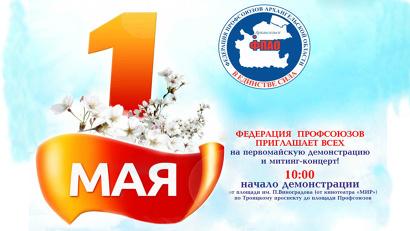 В областном центре традиционная майская демонстрация пройдёт по Троицкому проспекту