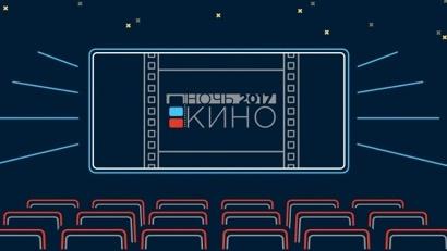 Архангельская область во второй раз присоединяется к федеральной акции «Ночь кино»