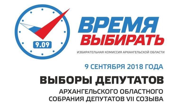 Выборы в Архангельское областное Собрание седьмого созыва пройдут в единый день голосования 9 сентября