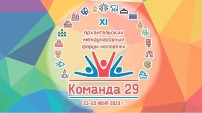 Новый этап развития форума «Команда 29» начнется в Вельском районе